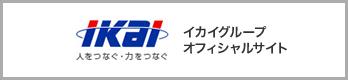 iKAi人をつなぐ、力をつなぐ イカイグループオフィシャルサイト