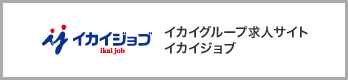 イカイジョブikai Job イカイグループ求人サイトイカイジョブ