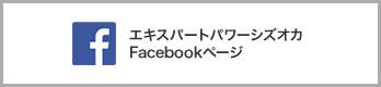 エキスパートパワーシズオカFacebookページ 最新情報はこちら